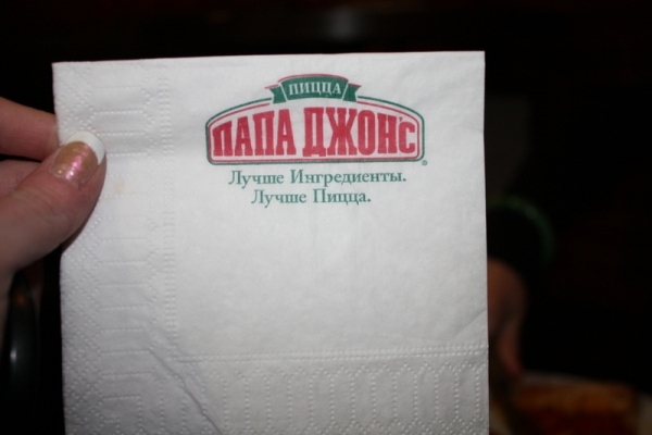 pizza and moscow 019